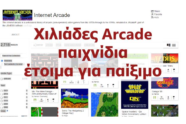 Internet Arcade - Παίξε πάνω από 2500 Arcade παιχνίδια, δωρεάν από τον browser σου