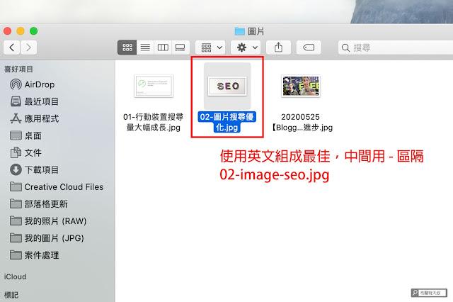 【Blogger】優化圖片設定,讓網頁 SEO 神進步 (網站、部落格都適用) - 圖片命名