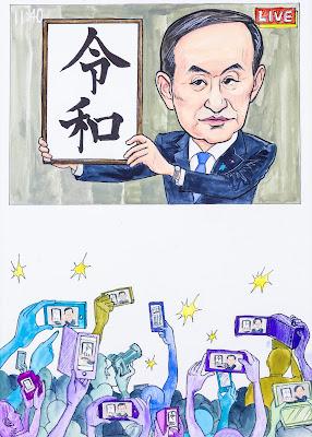 8位 菅官房長官 高橋エツコ チームタワーズ