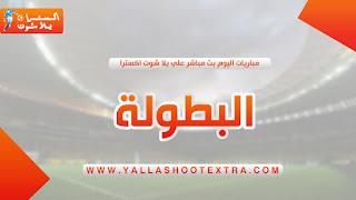 البطولة | el botola | botola | elbotola |  البطولة المغربية | البطولة الجزائرية