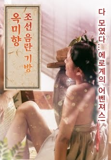 Korean Perversion Obsidian (2018)