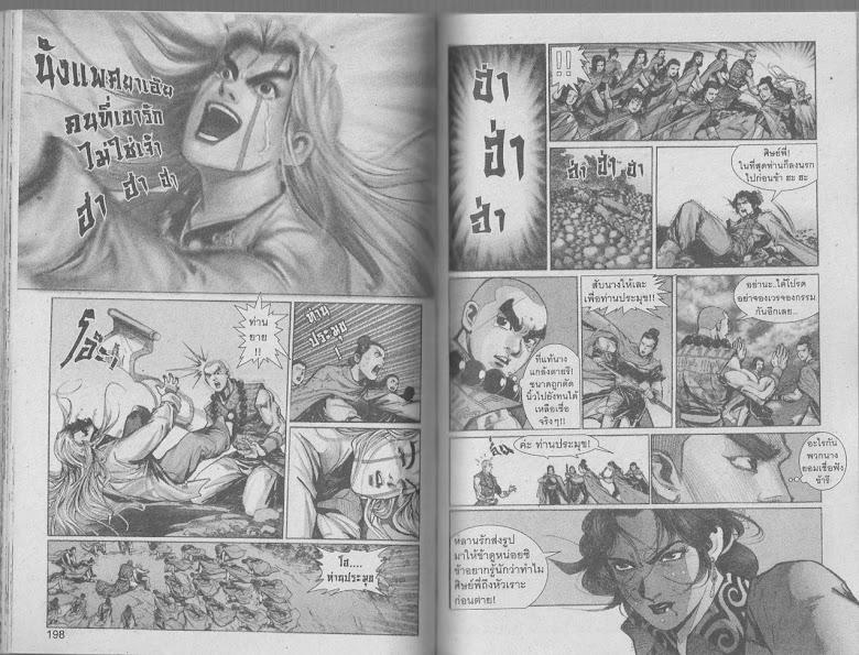 Demi Gods & Semi Devils - หน้า 98