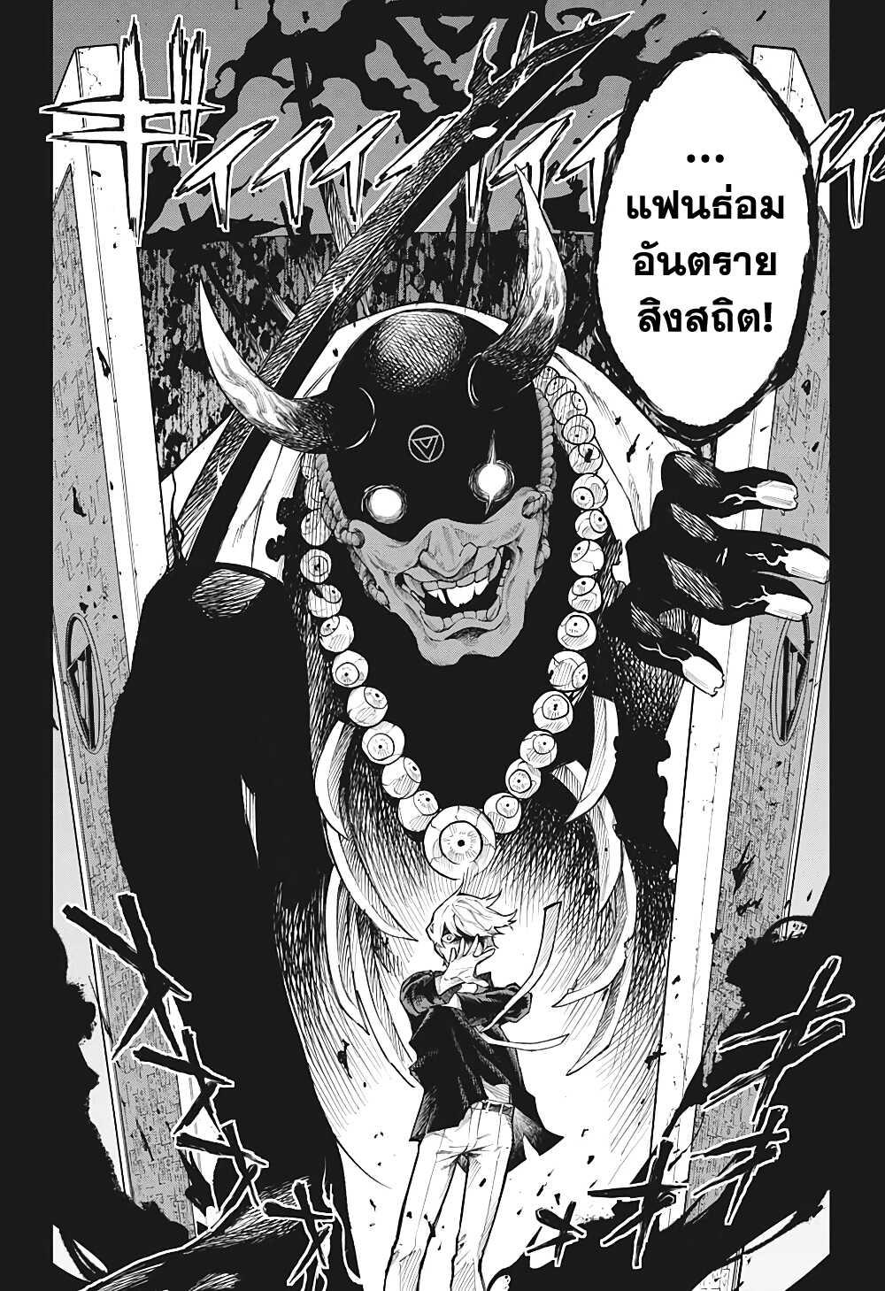 อ่านการ์ตูน Phantom Seer ตอนที่ 1 หน้าที่ 38