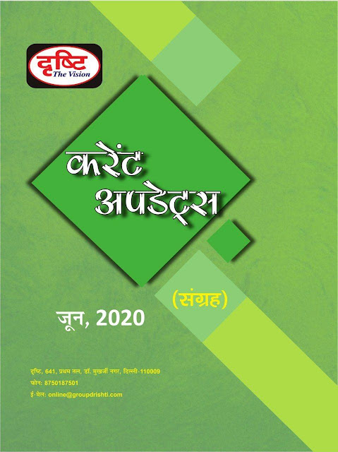 The Vision Current Updates Collection (June 2020) : For All Competitive Exam Hindi PDF Book