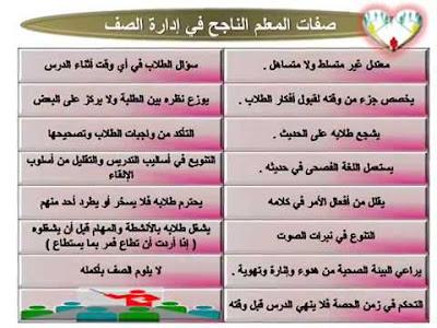 صفات وخصائص المعلم الناجح