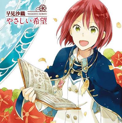 Akagami no Shirayuki-hime (赤髪の白雪姫), que se titulará en España La Blancanieves Pelirroja.