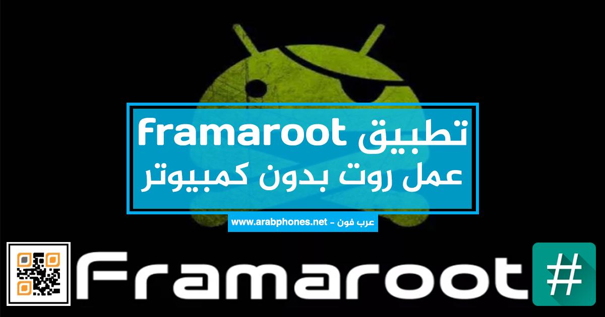 تحميل وشرح تطبيق framaroot لعمل روت بدون كمبيوتر