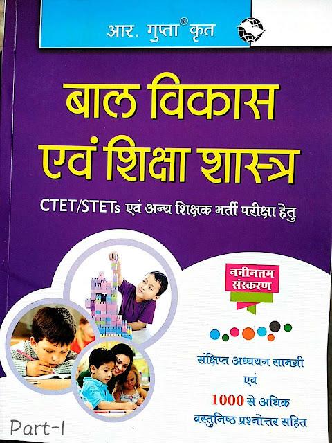 Child Development and Education Part- 1 : For All Teachers Recruitment Exam Hindi PDF Book