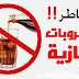 تعرف على اضرار المشروبات الغازية لصحة الانسان