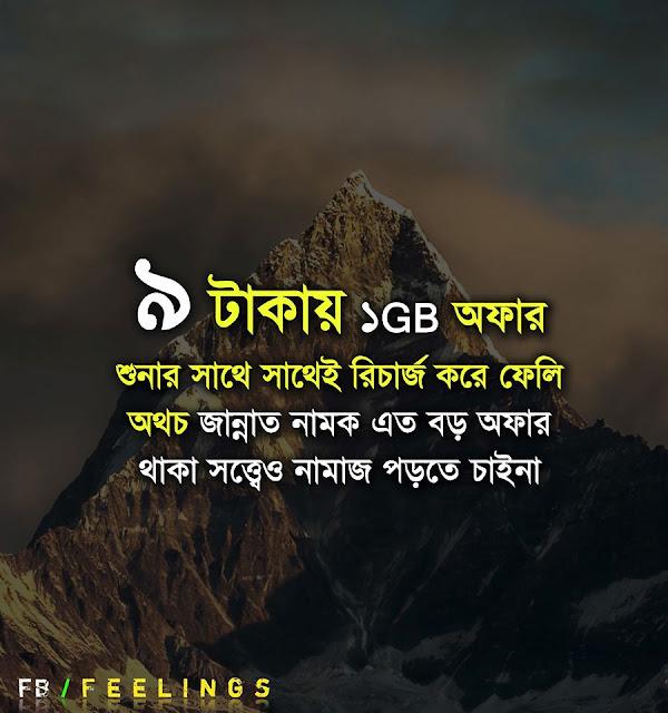 bangla fb photo