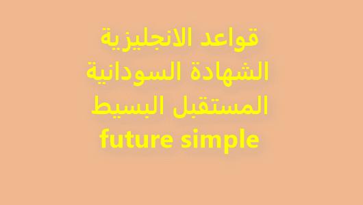 قواعد الانجليزية الشهادة السودانية - المستقبل البسيط future simple