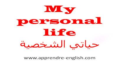 My personal life    حياتي الشخصية