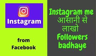 Instagram me followers kaise badhaye