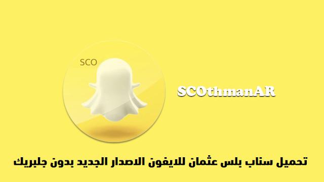 تحميل سناب بلس عثمان للايفون الاصدار الجديد SCOthmanAR بدون جلبريك