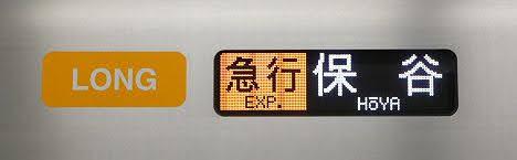 東京メトロ副都心線 西武線直通 急行 保谷行き2 西武40050系