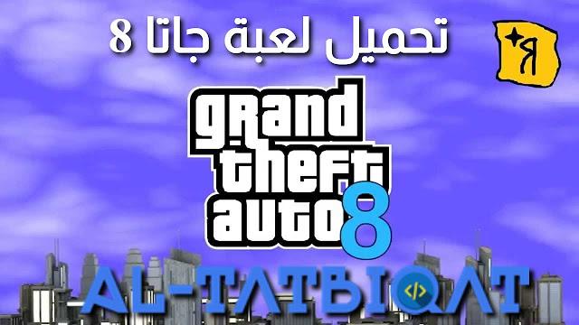 تحميل لعبة جاتا Gta 8 للكمبيوتر مضغوطة من ميديا فاير