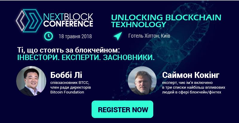 NEXT BLOCK Conference у Києві !