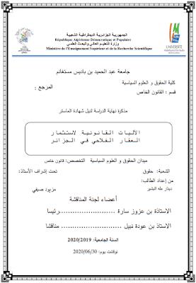 مذكرة ماستر: الآليات القانونية لاستثمار العقار الفلاحي في الجزائر PDF