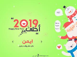 2019 احلى مع ايمن