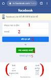Facebook में कैसे Login करे ?   Hindiupay
