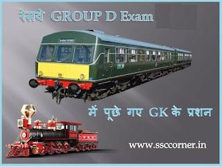 Railway Group D Previous Year GK Question in Hindi (2018 ) | रेलवे ग्रुप डी परीक्षा 2018 में पूछे गए सामान्य ज्ञान के प्रश्न | Pdf Download