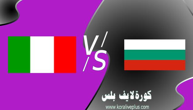 مشاهدة مباراة ايطاليا وبلغاريا بث مباشر اليوم كورة لايف 28-03-2021 في تصفيات كأس العالم 2022