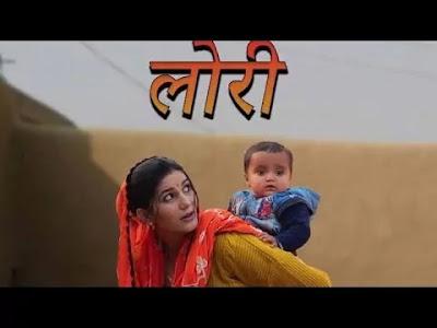 Lori Sapna Choudhary song 2021