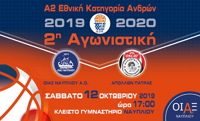 Ανακοίνωση του Οίακα Ναυπλίου για την προσέλευση των φιλάθλων στον αγώνα με τον Απόλλωνα Πάτρας