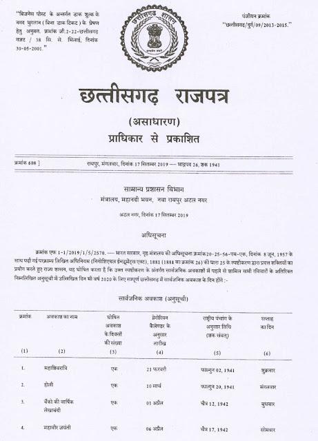 cg govt calendar 2020 pdf