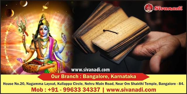 Vaitheeswaran Koil Nadi Astrology in Bangalore