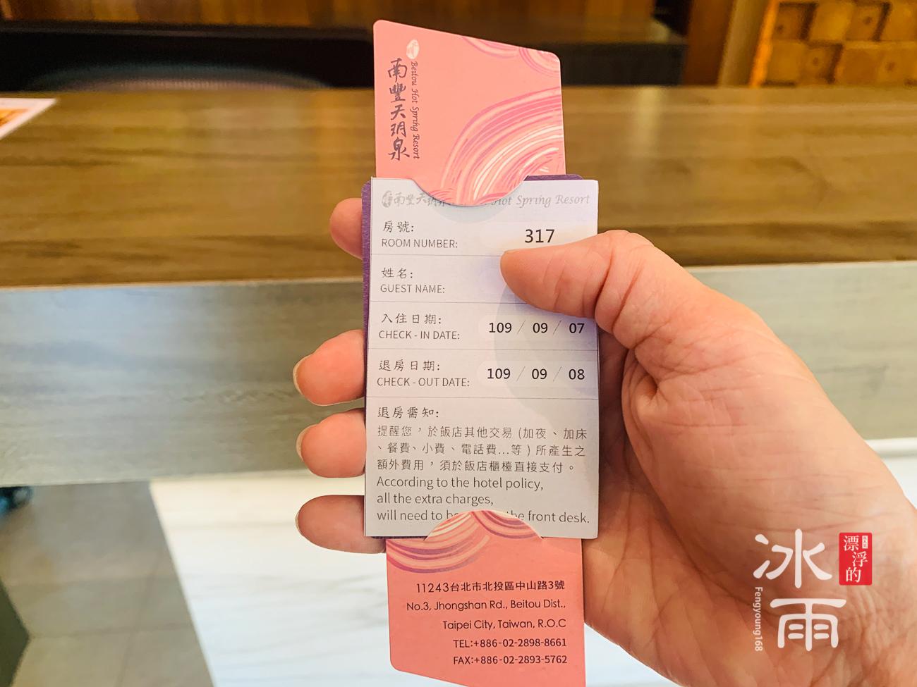 南豐天玥泉 北投館|房卡