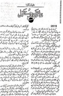 Maazi Aur Mustaqbil By Naeema Naz Urdu Afsana Free Download Pdf