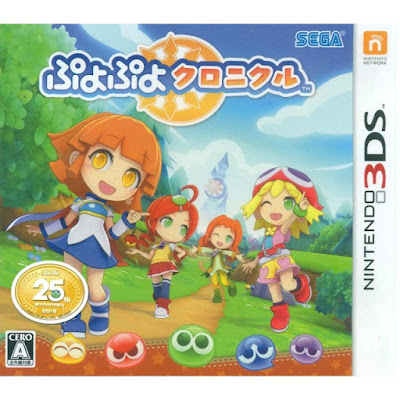 [3DS]Puyo Puyo Chronicle[ぷよぷよクロニクル] (JPN) ROM Download