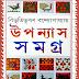 Upanyas Samagra (উপন্যাস সমগ্র) by Bibhutibhushan Bandyopadhyay | Bengali Books