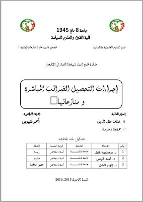 مذكرة ماستر: إجراءات التحصيل الضرائب المباشرة ومنازعاتها PDF