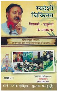 download rajiv dixit ayurveda books in hindi pdf free
