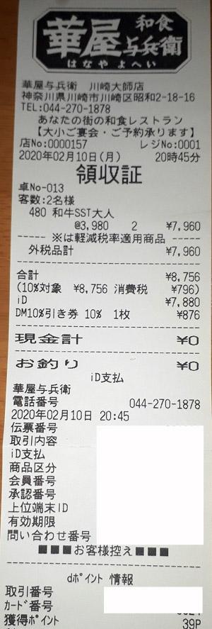 華屋与兵衛 川崎大師店 2020/2/10 飲食のレシート