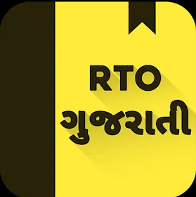 Online Exam Test For Rto Gujarat Driving Licence