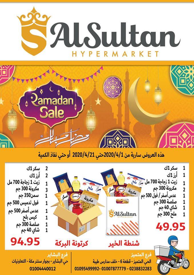 عروض السلطان هايبر ماركت اكتوبر من 1 ابريل حتى 21 ابريل 2020 رمضان كريم