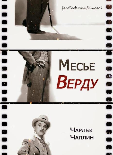 «Месье Верду», режиссер Чарльз Чаплин