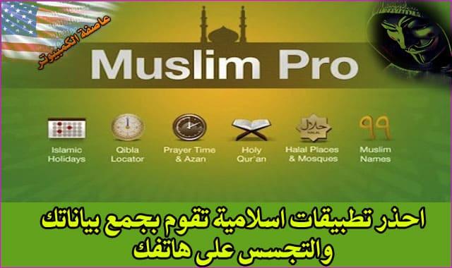 تطبيقات اسلامية تقوم بالتجسس عليك