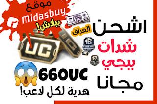 اشحن شدات ببجي مجانا موقع midasbay.com pubg uc