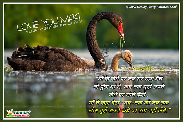 mothe loving quotes, mother loving messages, best mother value quotes, nice mother messages, hindi mother quotes, best quotes on mother in hindi, mother shayari in hindi, heart touching mother shayari in hindi Mother Shayari in Hindi,Best Hindi Mother Quotes, Hindi latest Mother loving quotes with hd wallpapers,Hindi Language Best Mother Lines with Cute Baby and Mother Wallpapers, New Hindi Happy Mother's Day Amma Kavithalu in Hindi,Hindi Mother Women's Day Lines and Quotations, Inspiring Hindi Mother Meaning in Telugu, Amma Meeda Kavithalu Telugu Lo Mom Quotes in Hindi Language, Hindi New Best Mother Quotes and sayings images, Happy Mother's Day Sms in Hindi , I Love You Amma Quotes in Hindi , Nice Telugu Mother Quotes Greetings Images, Beautiful Mother and child, Heart Touching Amma Lines in Hindi
