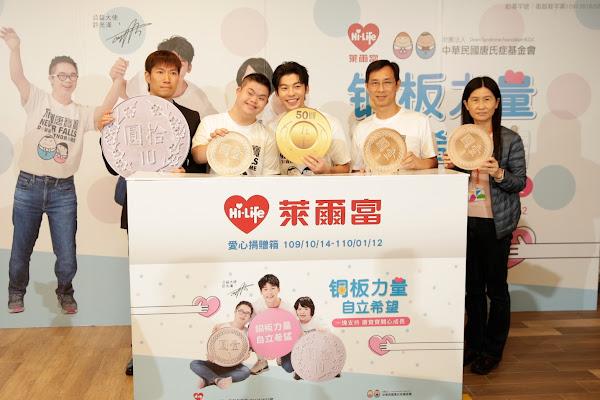 唐氏症基金會與萊爾富合作推出愛心零錢捐,10月14日起跑