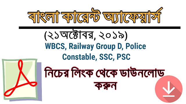21th October 2019 Current Affairs PDF Download in Bengali Language