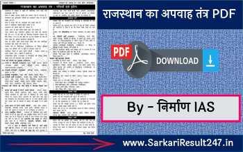 Rajasthan ke apvah tantr in Hindi, rajasthan ka apvah tantra pdf, Raj apvah tantr tricks book