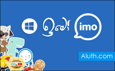 http://www.aluth.com/2016/07/imo-windows-mobile-app.html