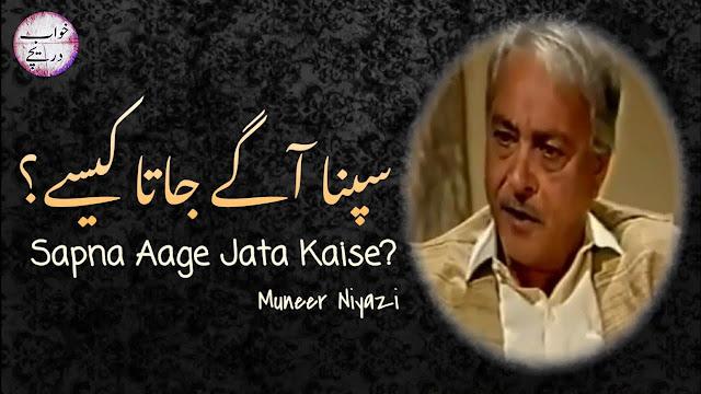 Sapna Aage Jata Kaise - Munir Niazi
