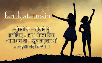 Best Dosti Status, Friendship Status Hindi