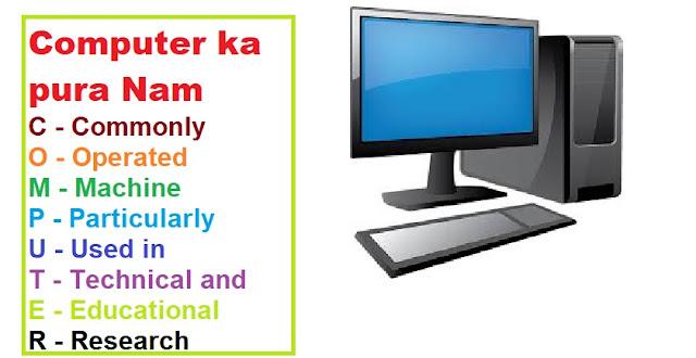 computer ka pura nam